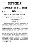 Вятские епархиальные ведомости. 1879. №17 (дух.-лит.).pdf
