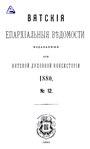 Вятские епархиальные ведомости. 1880. №12 (офиц.).pdf