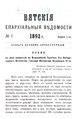 Вятские епархиальные ведомости. 1892. №07 (дух.-лит.).pdf