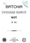 Вятские епархиальные ведомости. 1907. №40 (офиц.).pdf