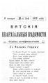Вятские епархиальные ведомости. 1915. №01-02 (неофиц.).pdf