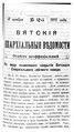 Вятские епархиальные ведомости. 1915. №47 (неофиц.).pdf