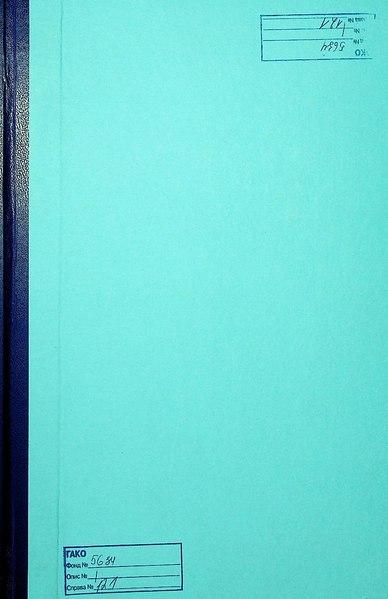 File:ДАКО Р-5634-1-121. 1931 рік. Паришків, Пасічна, Пилипче, Рудницьке, Сезенків, Селище, Скопці, Сулимівка, Ярешки. Смерть.pdf