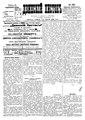 Двинский листок №099 (1901).pdf