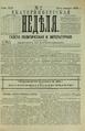 Екатеринбургская неделя. 1892. №02.pdf