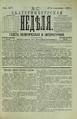 Екатеринбургская неделя. 1892. №37.pdf