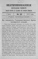 Екатеринославские епархиальные ведомости Отдел неофициальный N 19 (1 июля 1912 г).pdf