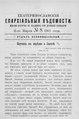 Екатеринославские епархиальные ведомости Отдел неофициальный N 8 (11 марта 1901 г).pdf