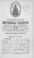 Екатеринославские епархиальные ведомости Отдел официальный N 30 (21 октября 1901 г) Год 30.pdf