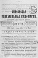 Енисейские епархиальные ведомости. 1891. №08-9.pdf