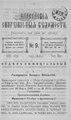Енисейские епархиальные ведомости. 1897. №09.pdf