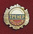 Знак зт России.jpg
