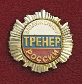 Unified Sports Classification System of the USSR and Russia - Badge for Merited Coach of Russia