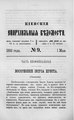 Киевские епархиальные ведомости. 1892. №09. Часть неофиц.pdf