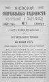 Киевские епархиальные ведомости. 1900. №01. Часть неофиц.pdf