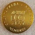 Медаль Чемпион, спартакиада г. Арсеньев, 1970 г.jpg