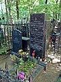 Москва, Армянское кладбище, могила писателя А.П. Платонова.JPG