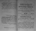 Нижегородские епархиальные ведомости. 1892. №11.pdf