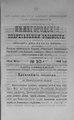 Нижегородские епархиальные ведомости. 1898. №10.pdf
