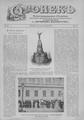 Огонек 1901-25.pdf