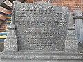 Памятник на Иврите за музеем им.В.Е.розова.jpg