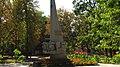 Памятник подпольщикам и партизанам Харкьовщины.jpg