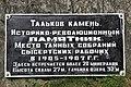 Памятно-информационная табличка - panoramio.jpg