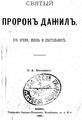 Песоцкий С. А. Святой пророк Даниил, его время, жизнь и деятельность. (1897).pdf
