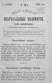 Полтавские епархиальные ведомости 1900 № 28 Отдел официальный. (1 октября 1900 г.).pdf