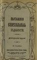 Полтавские епархиальные ведомости 1915 № 22 Отдел официальный, неофициальный. (15 ноября 1915 г.).pdf