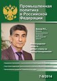 Промышленная политика Российской Федерации 2014 07-09.pdf