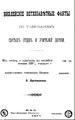Протопопов В.И. Библейские ветхозаветные факты по толкованиям святых отцов и учителей Церкви. (1896).pdf