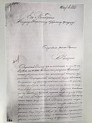 Рапорт стряпчого 1860 року.jpg