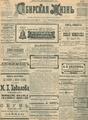 Сибирская жизнь. 1903. №178.pdf