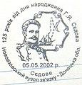 Спецгашение в честь 125-летия Седова.JPG