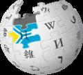 Тыва Википедия демдээ.png
