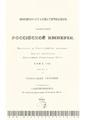 Т-17 ч.1 Тобольская Губерния 1849.pdf
