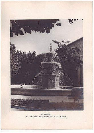 Shakhty - The fountain in the Park (1920-1930)