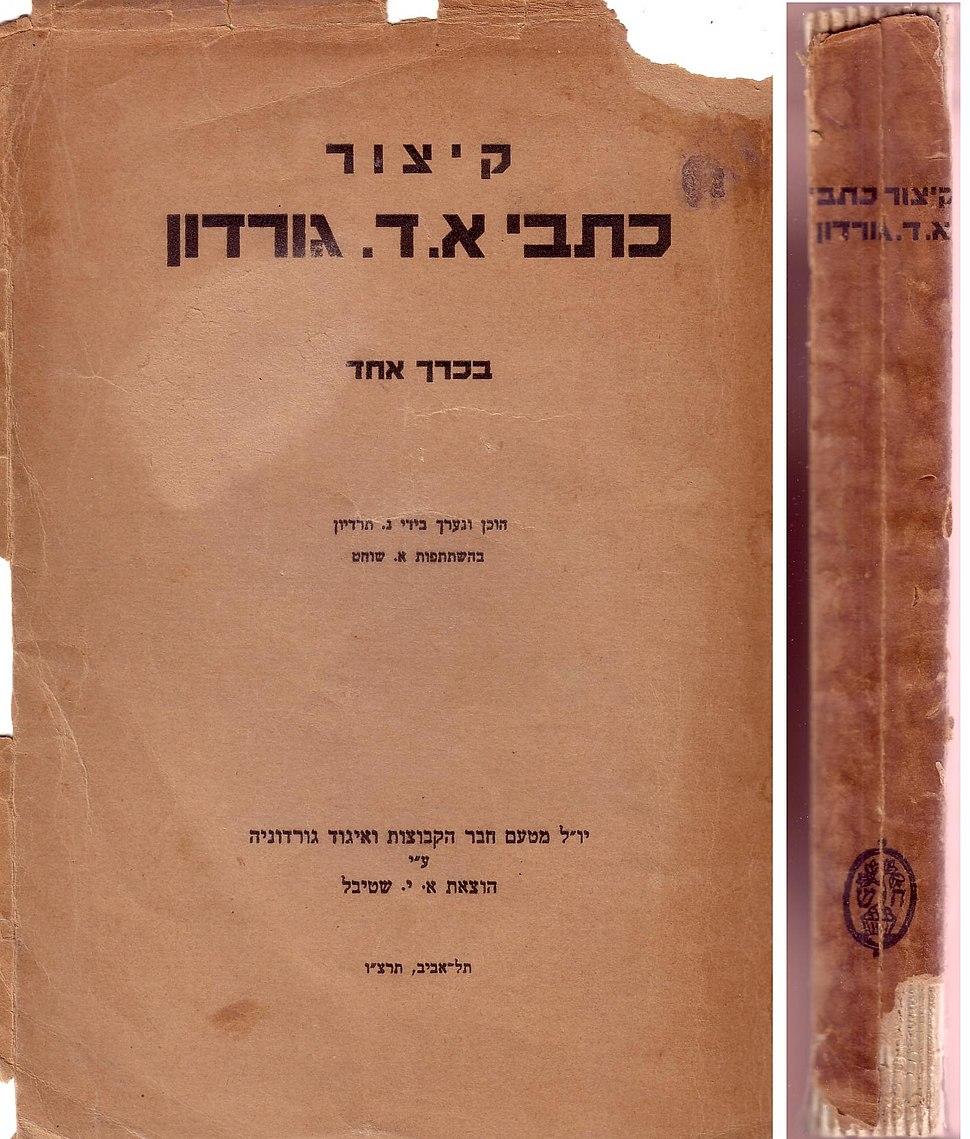 עטיפת ספר קיצור כתבי א ד גורדון