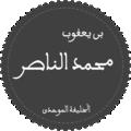 محمد الناصر.png