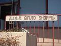 お土産屋 GIFUTO SHOPPU (3695727371).jpg