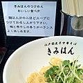 きみはんのつけめん おいしい食べ方 (5663616542).jpg