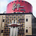 ホテル 絆 (6829160684).jpg