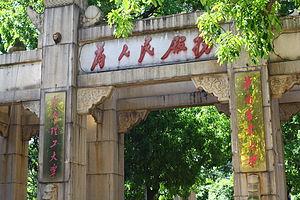 Serve the People - The slogan displayed at Sun Yat-sen University.