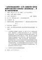 南部發電廠環評紀錄.pdf