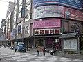 台鐵樹林後車站附近街景 - panoramio.jpg