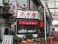 味の王将 玉子焼 本家きむらや (16731530324).jpg