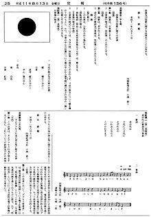 Uma página com caracteres asiáticos e uma versão em preto-e-branco da bandeira japonesa esquerda acima