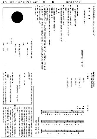 Kimigayo - Act on National Flag and Anthem as it appears in the Official Gazette on August 15, 1999