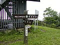 城峯山頂 - panoramio.jpg